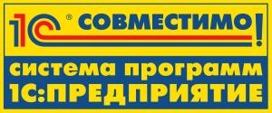 Сертификат «1С - Совместимо»