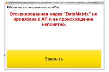Сообщение об ошибке при сканировании DataMatrix
